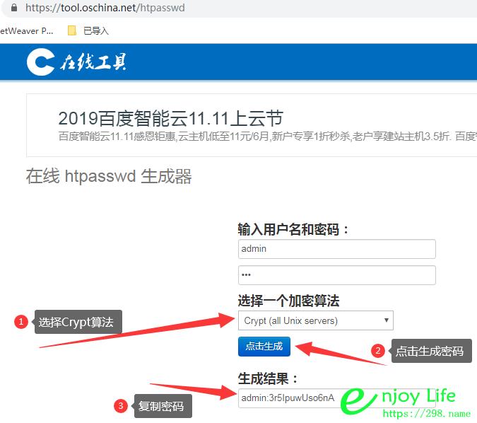 h5ai文件夹添加密码访问权限的补充说明