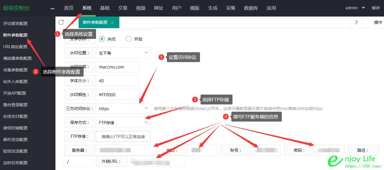 maccmsV10采集图片远程FTP保存设置方法