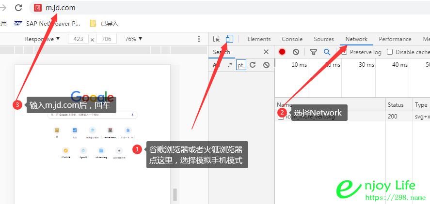 浏览器如何获取撸京豆所需的京东cookie的pt_key内容
